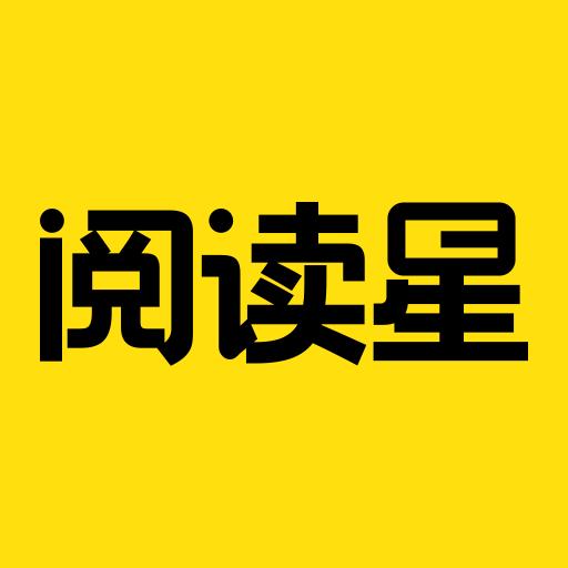 免费小说阅读星app