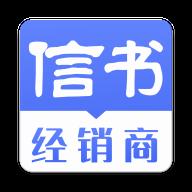 信书经销商app1.0.0.3安卓版