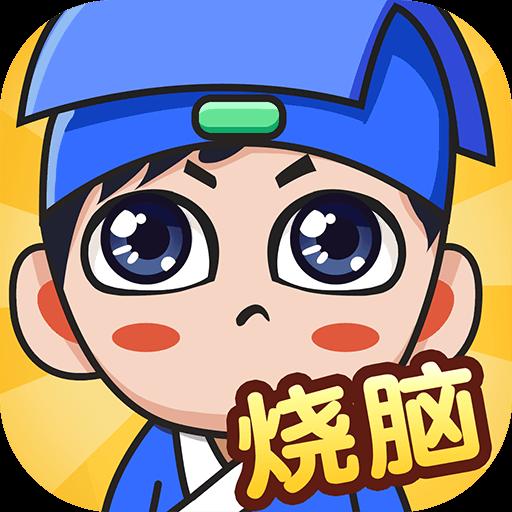全民烧脑新版游戏1.0.6.1 安卓版
