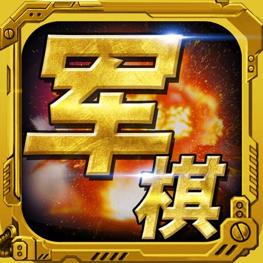 军棋手游安卓手机V1.41最新版