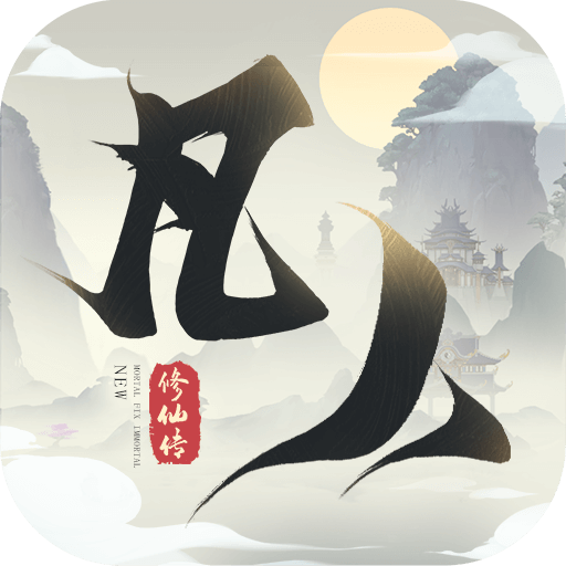新凡人修仙传正版1.0.1 安卓最新版