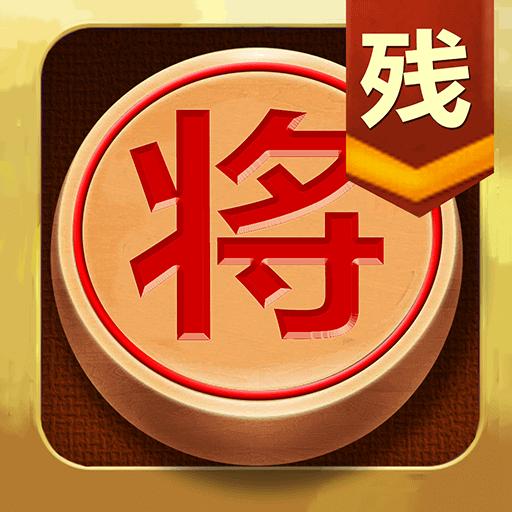 中国象棋残局大师安卓V2.21最新版