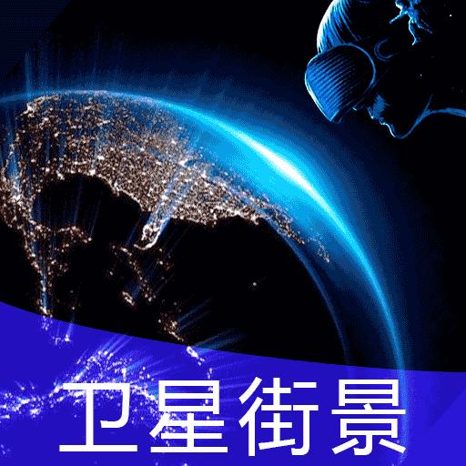 北斗看世界3D实况街景app