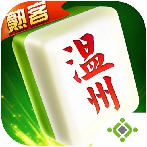 熟客温州手游1.2.2安卓版