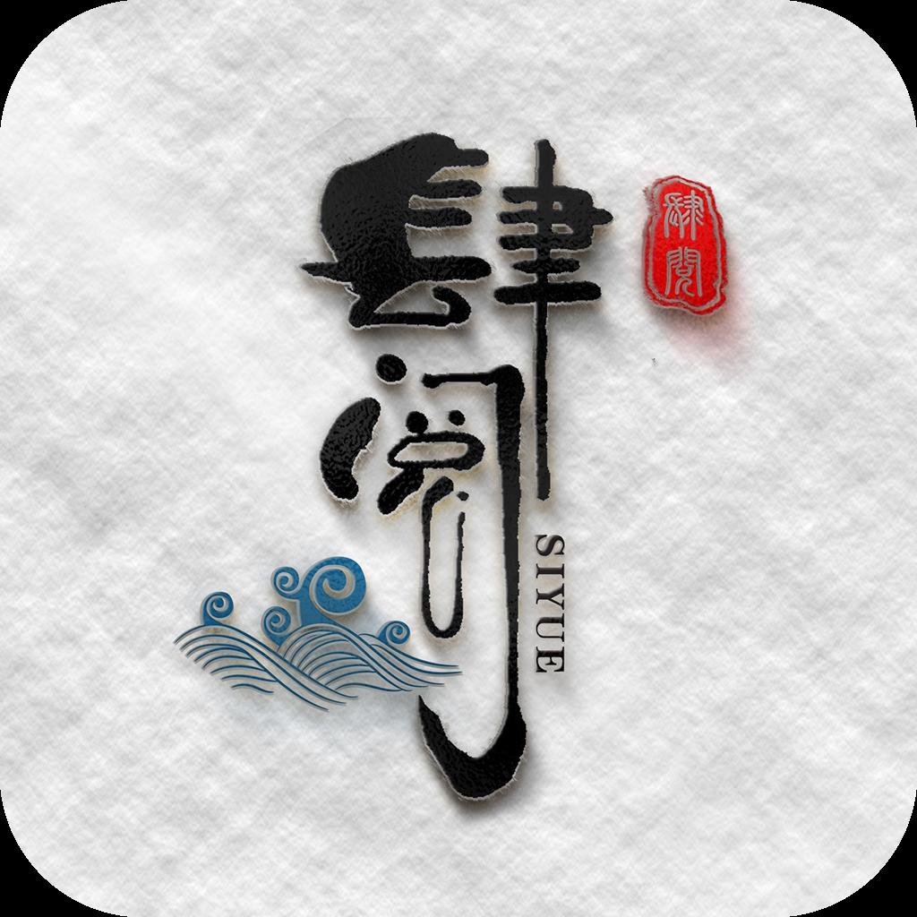 肆阅小说app1.0.4最新版