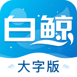 白鲸大字版软件1.0.1 安卓最新版