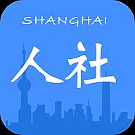上海人社手机客户端v5.1.1官方版