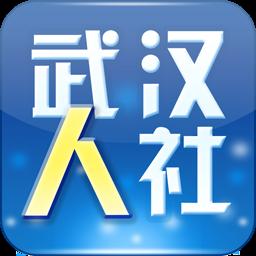 武汉人社appv3.3.3安卓版