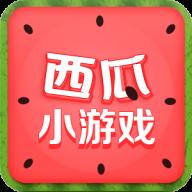 西瓜小游戏盒子app