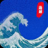 海析Pro免费版1.70 安卓最新版