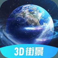 3d北斗卫星地图手机版