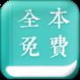 小说制造机app1.23.02手机版