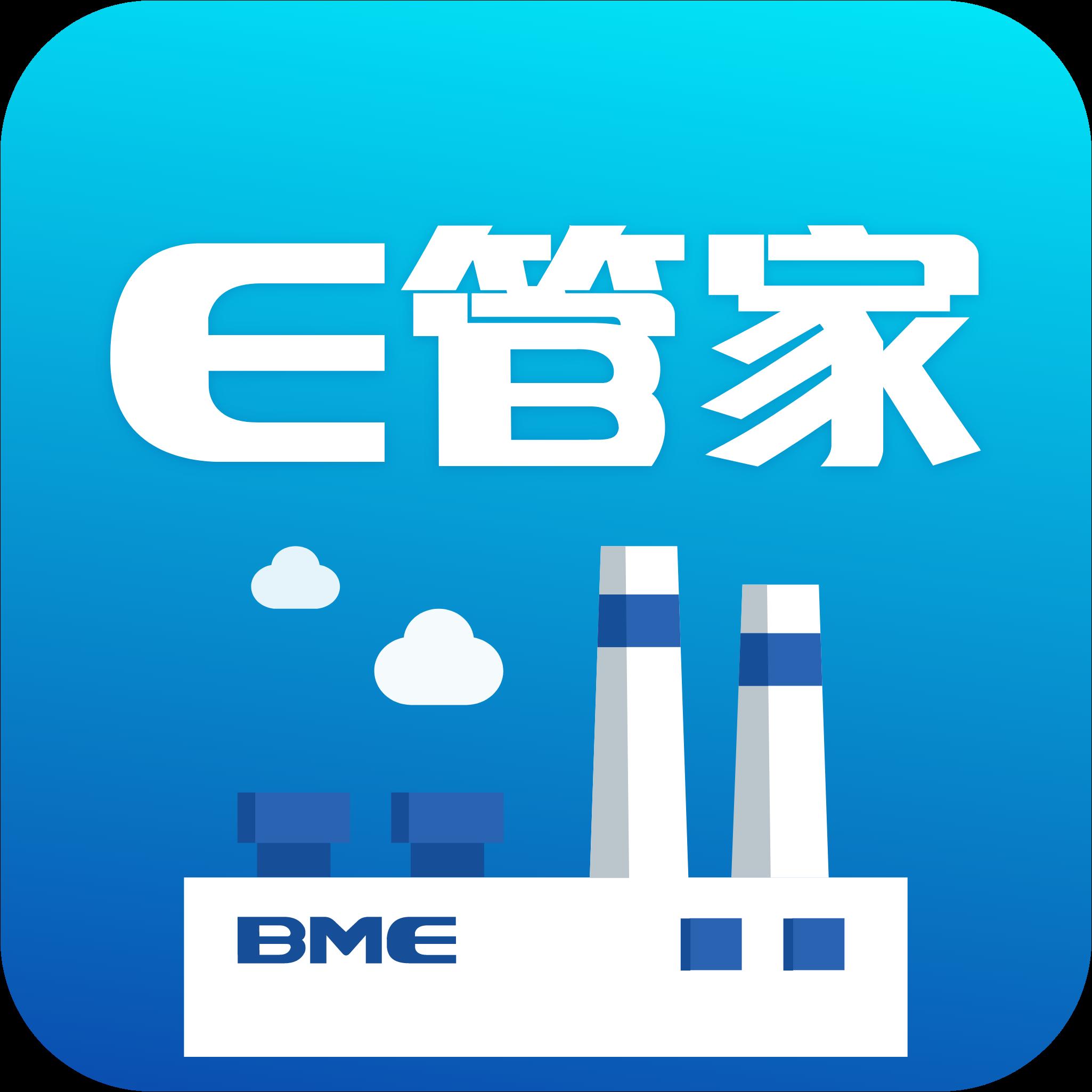 超低E管家app1.3.2最新版