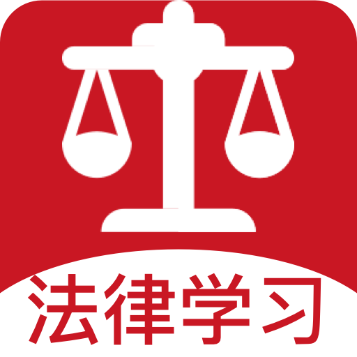 民法典大全APP安卓手机V1.1.0最新版