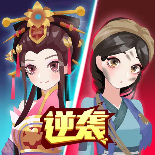 女皇冲冲冲手游安卓V1.0.6最新版