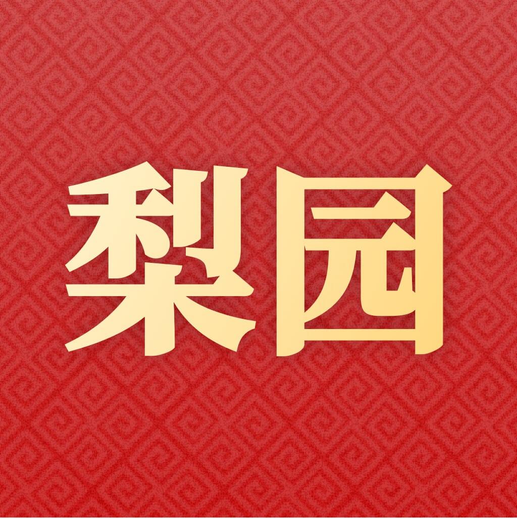 梨园戏曲大全app