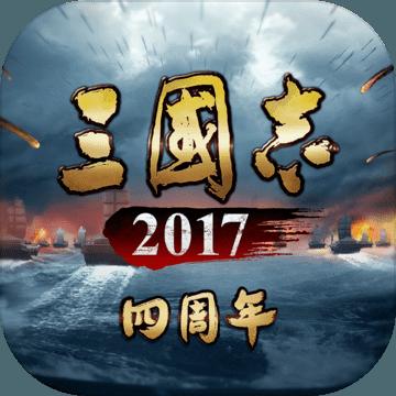 三国志2017周年庆版3.6.0 安卓最新版