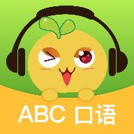 ABC口语app