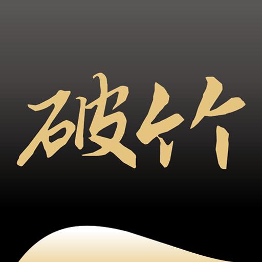 破竹app2.9.7安卓版
