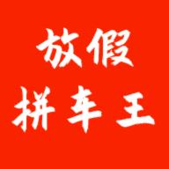 放假拼车王app1.0.5官方版