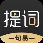 句易提词器app1.0.1 安卓版