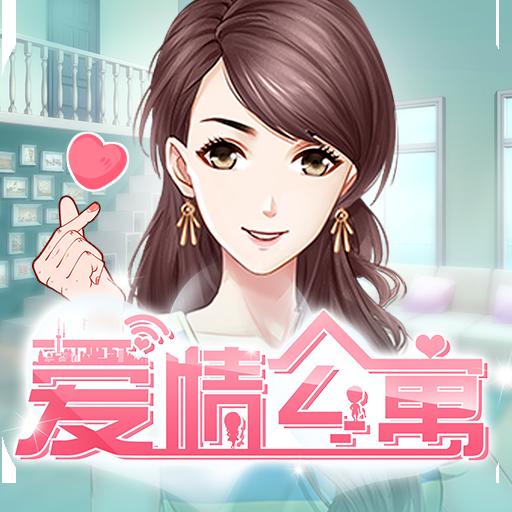 爱情公寓手游V1.9.2官方版(附攻略)