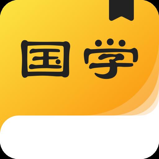 国学成语词典APPV1.1.0安卓最新版