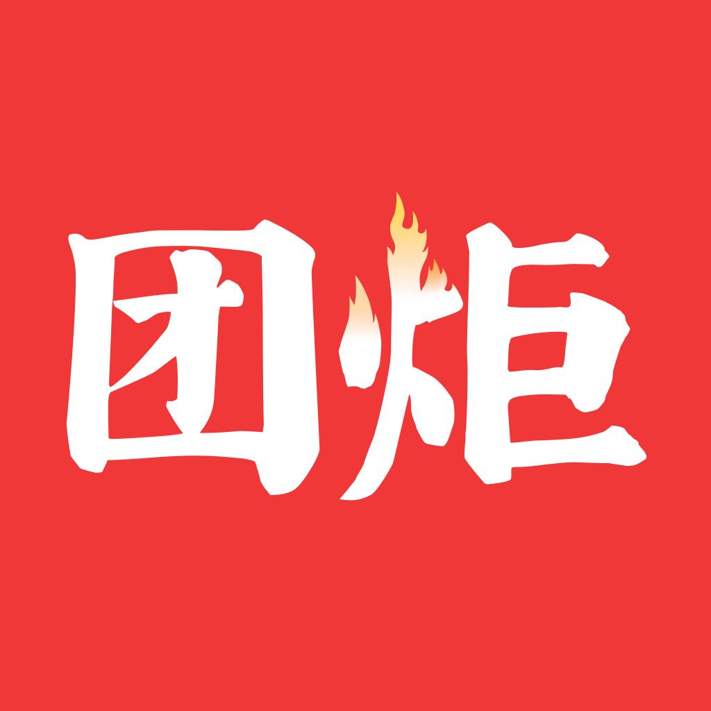 团炬app3.0.0 安卓版