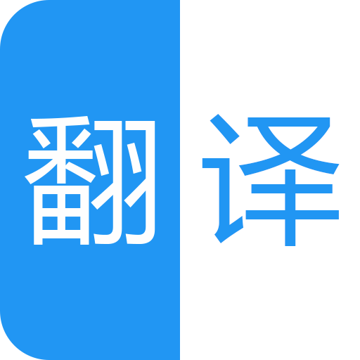 中英语音同声翻译软件