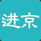 进京证摄像头软件2.0 安卓手机最新版