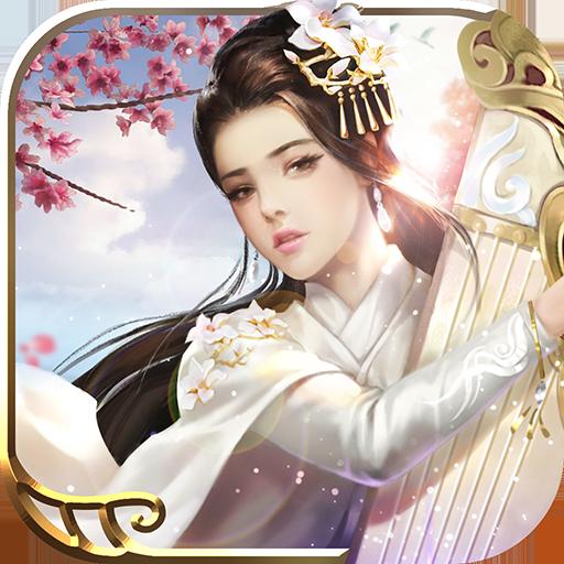 一剑问情手游最新版5.7.6 手机版