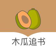 木瓜追书app7.0手机版