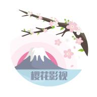 樱花影视绿色无广告版