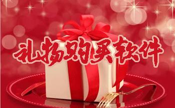 给重要的人送礼物的软件