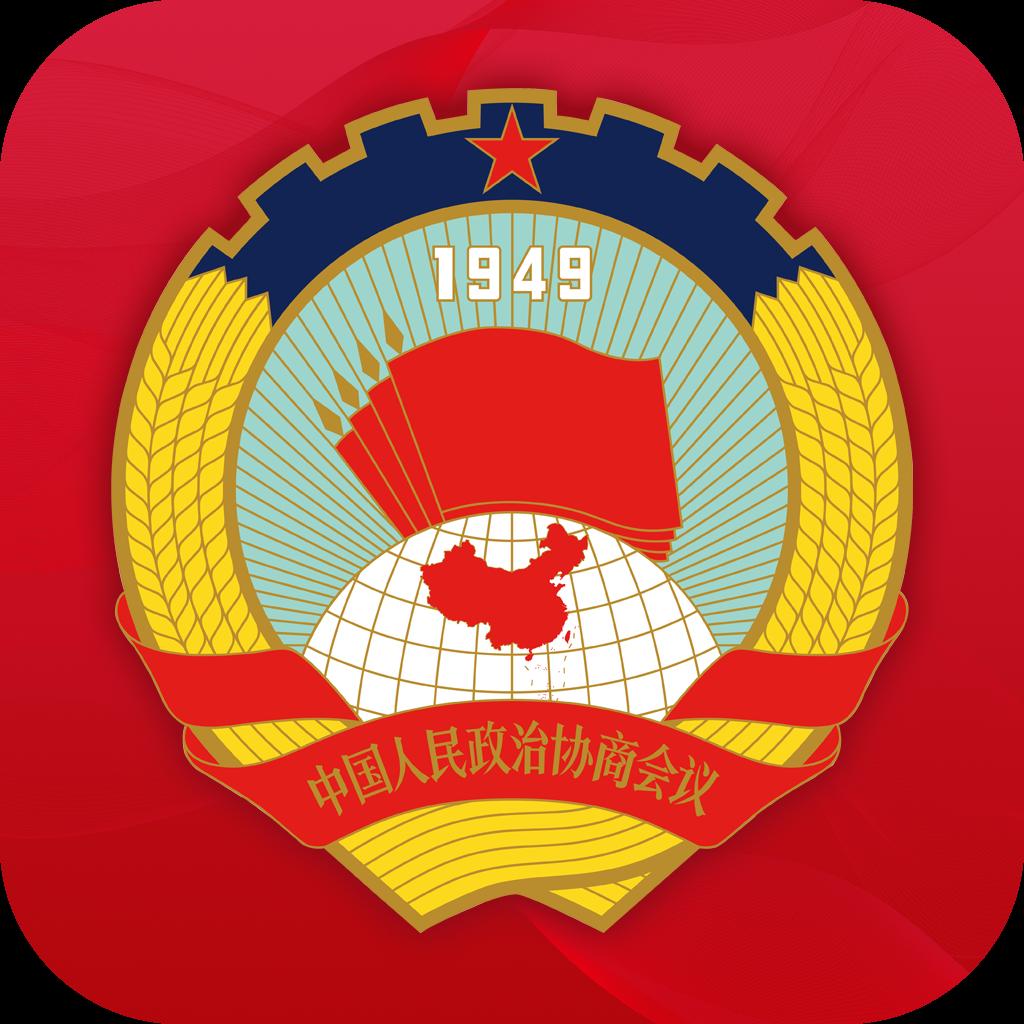 天津市政协委员移动履职平台app