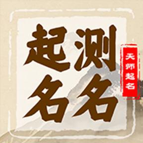 起名天师app1.0安卓版