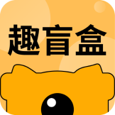 趣盲盒app1.0最新版