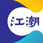 江潮手�Capp2.3.0最新版