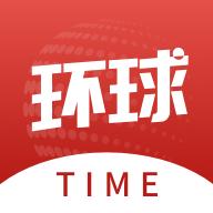 �h球time客�舳�11.0.1手�C版