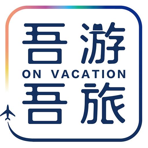 吾游吾旅app6.0.3安卓版