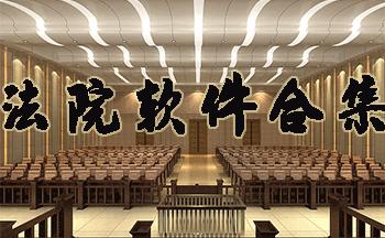 法院软件合集