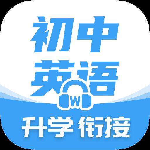 考霸初中英�Zapp安卓手�C最新版1.5.9