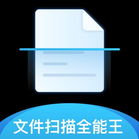 �C��文件�呙�xAPP安卓V1.0.3最新版