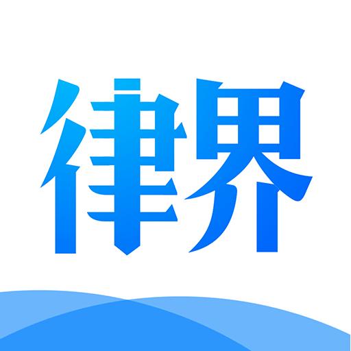 律界app3.2.5安卓手�C版