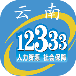 云南人社app2.30官方最新版