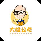 大斌公考APP安卓手�CV1.1.6版