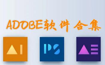 adobe软件合集