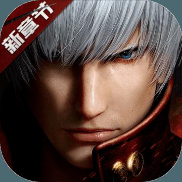 鬼泣巅峰之战手游官方版下载1.2.0.233792 公测版