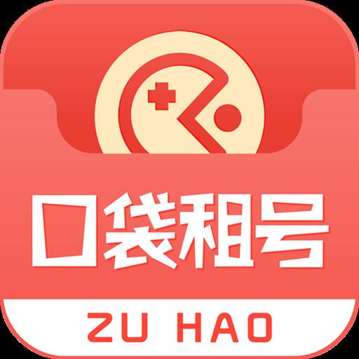 口袋租�app2.2.0安卓版