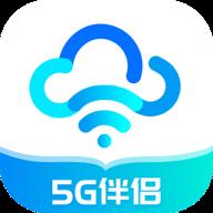 如意5G伴�H�件1.0.1198 安卓最新版